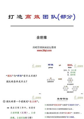 【余世维精典讲义】打造高效团队.ppt