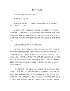 融合与呈现——论永宣青花瓷中的伊斯兰文化元素.doc