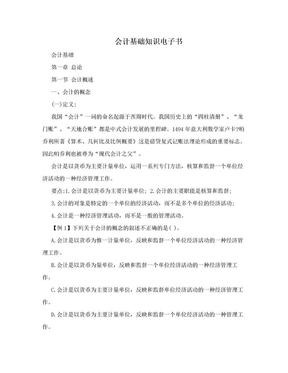 会计基础知识电子书.doc