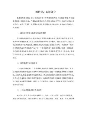 国培学习心得体会.doc