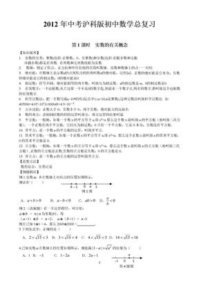 沪科版数学中考总复习.doc