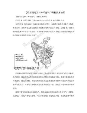 【最新精选】3种可变气门升程技术介绍.doc