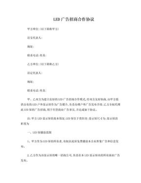 LED商业广告合作协议.doc