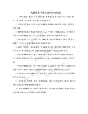 人教版小学数学五年级应用题.doc