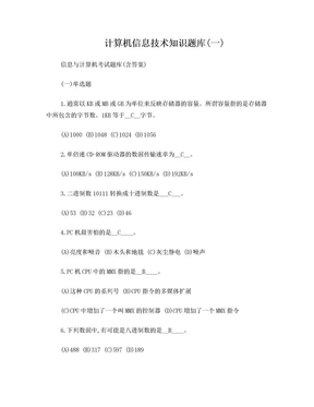 计算机信息技术知识题库(一).doc