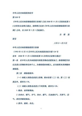 中华人民共和国国务院令.doc
