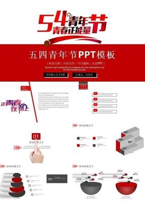 青春活力五四青年节PPT模板 (7)