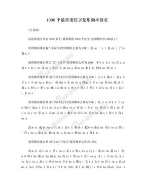 1000个最常用汉字使用频率排名(注音版).doc