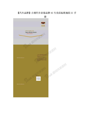 【汽车品牌】吉利汽车帝豪品牌4S专卖店标准规范SI手册.doc