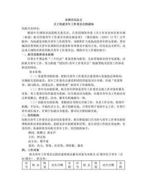 浏阳市教育局党委关于组建青年工作委员会的通知.doc