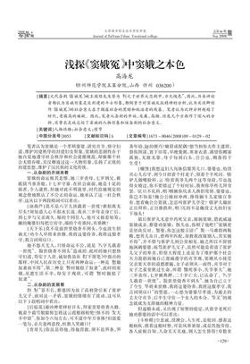 浅探_窦娥冤_中窦娥之本色.pdf