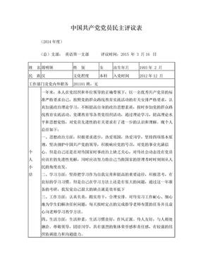 中国共产党党员民主评议表.doc
