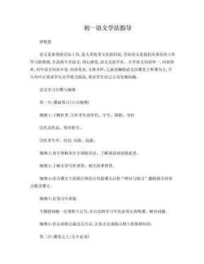 语文学法指导.doc