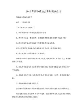 高二政治会考知识点总结.doc