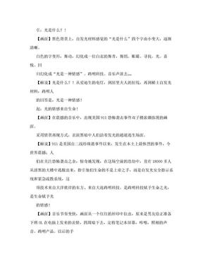 企业电视宣传片脚本.doc