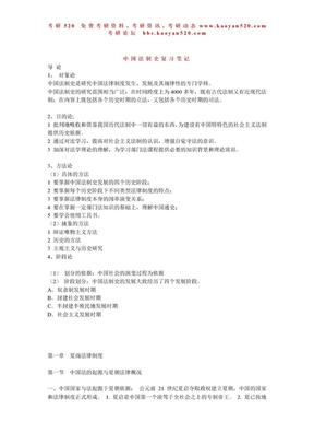 中国法制史复习笔记.doc