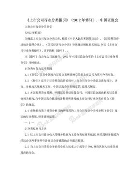 《上市公司行业分类指引》(2012年修订).-中国证监会.doc