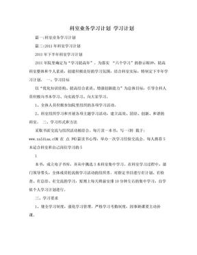科室业务学习计划  学习计划.doc
