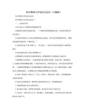 初中物理力学知识点总结(可编辑).doc
