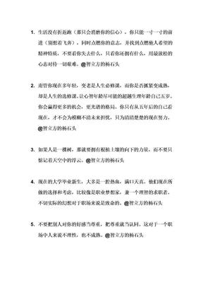智立方杨石头老师的经典语录.doc
