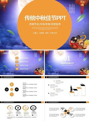 黄色中秋节产品宣传ppt.pptx