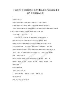 中农美邦(北京)研究院特效药生物杀菌剂治疗灰霉病霜霉病白粉病疫病杀虫剂.doc