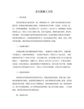 真石漆施工方法.doc