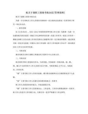 机关干部职工绩效考核办法[管理资料].doc
