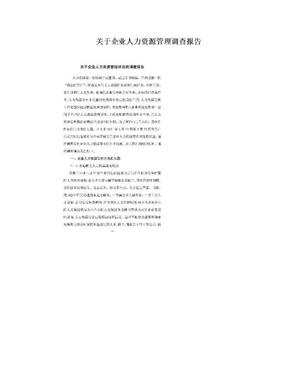 关于企业人力资源管理调查报告.doc