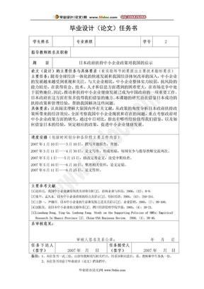 日本政府扶持中小企业政策对我国的启示毕业论文任务书.doc