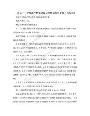 北京──中海地产物业管理全程质量控制手册(可编辑).doc