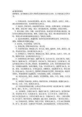 48種保健藥枕.doc