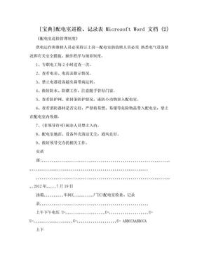[宝典]配电室巡检、记录表 Microsoft Word 文档 (2).doc