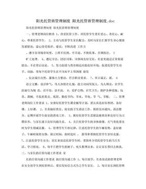 阳光托管班管理制度 阳光托管班管理制度.doc.doc