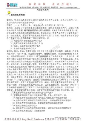 2010年四联法硕主观点题班-民法-.pdf