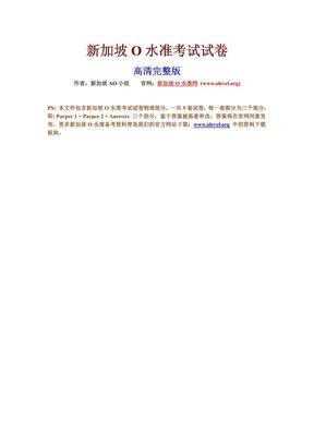 新加坡O水准考试试卷_新加坡O水准考试真题之第三套物理卷1.pdf