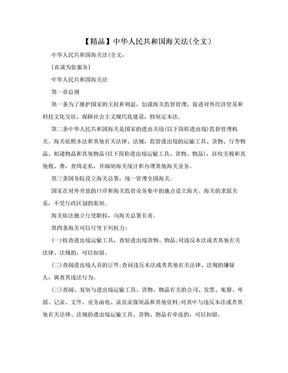 【精品】中华人民共和国海关法(全文).doc