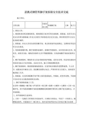 悬挑式钢管外脚手架拆除安全技术交底.doc