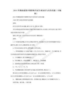 2014年湖南建筑中级职称考试专业知识与实务真题(可编辑).doc