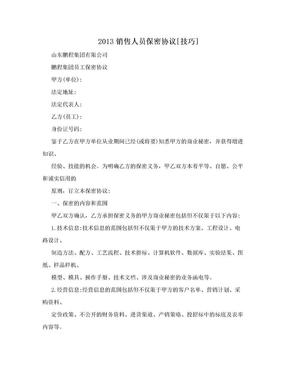 2013销售人员保密协议[技巧].doc