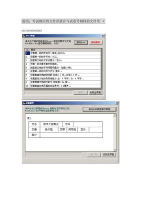 湖南省计算机二级考试操作题(共12套).doc