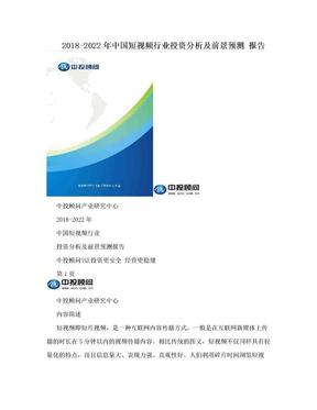 2018-2022年中国短视频行业投资分析及前景预测 报告.doc