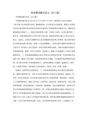 档案整改报告范文 (共3篇).doc
