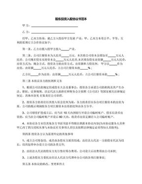 股东投资入股协议书范本.docx