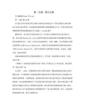 第一人种:蒙古人种.doc