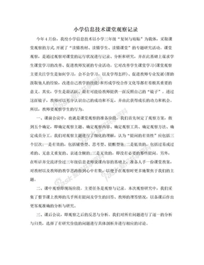 小学信息技术课堂观察记录.doc