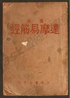 民国金铁盦《真本达摩易筋经》.pdf