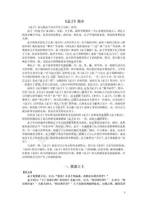 名著阅读20部1孟子译注(杨伯峻).doc