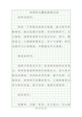 2019年小学生六年级期末评语大全.docx
