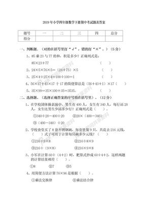 2019年小学四年级数学下册期中考试题及答案.docx